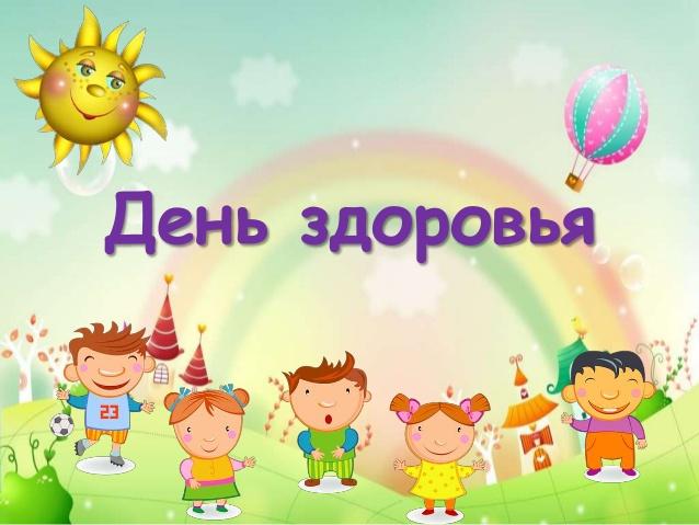 День здоровья детский праздник